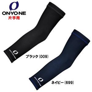 オンヨネ ONYONE 片手用 アームサポーター スリーブ OKA94903 baseman