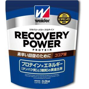 ウィダー リカバリーパワー プロテイン ココア味 3.0kg|baseman