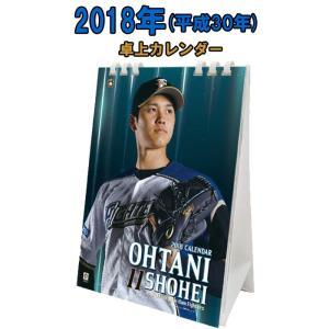 あすつく 2018年 卓上カレンダー 大谷翔平 北海道日本ハムファイターズ CL-483 2018cal|baseman