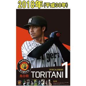あすつく 2018年 カレンダー 鳥谷敬 阪神タイガース B2版 ボーナスページ付き 全8枚 CL-496 2018cal|baseman