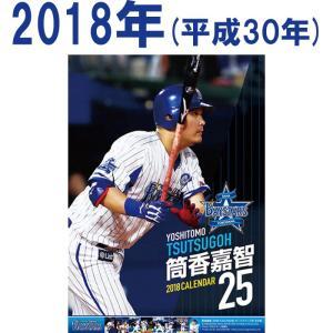 あすつく 2018年 カレンダー 筒香嘉智 横浜DeNAベイスターズ B2版 ボーナスページ付き 全8枚 CL-501 2018cal|baseman