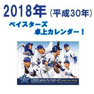 あすつく 2018年 卓上カレンダー 横浜DeNAベイスターズ CL-504 2018cal|baseman