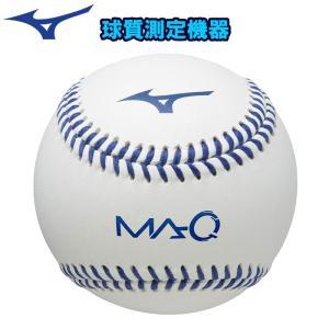 ミズノ MA-Q 野球ボール回転解析システム センサー本体 球質 測定 スマホアプリ連動 1GJMC10000 miz19ss baseman