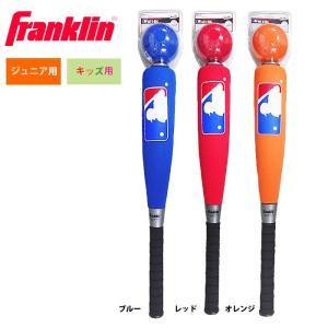 あすつく キッズ ジュニア用 おもちゃ スポンジ バット ボール セット MLB メジャー 6601S3E6 baseman