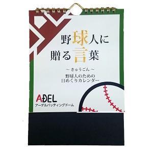 あすつく アーデル 野球人のための日めくりカレンダー「球言」 stationery16...
