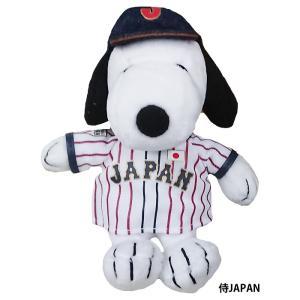 あすつく スヌーピー プロ野球コラボ 侍ジャパン マスコット ぬいぐるみ baseman