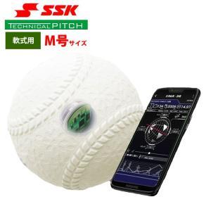 あすつく SSK テクニカルピッチ 軟式 M号球 球速 回転数 球種 測定 スマホアプリ連動 TP002M ssk20ss