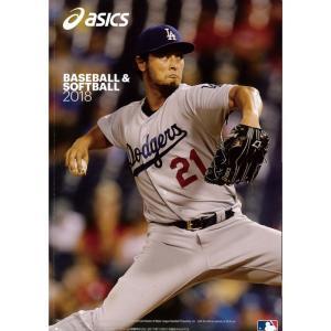 2018年 アシックス 野球・ソフトボール カタログ 18cata|baseman