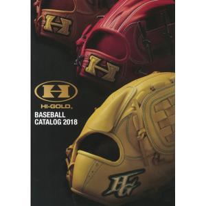2018年 ハイゴールド 野球・ソフトボール カタログ 18cata|baseman