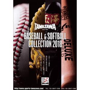2018年 タマザワ 野球・ソフトボール カタログ 18cata|baseman