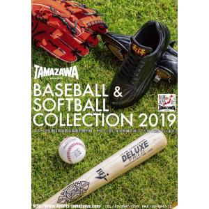 2019年 タマザワ 野球・ソフトボール 総合カタログ 玉澤 19cata|baseman