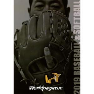 2019年 ワールドペガサス 野球・ソフトボール 総合カタログ worldpegasus 19cata|baseman