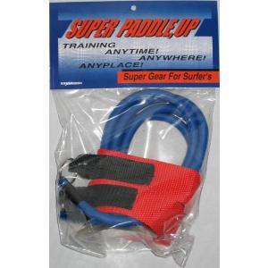 SUPER PUDDLE UP スーパー パドルアップ パドリング 強化 パドル トレーニング トレーニングチューブ|basic-surf