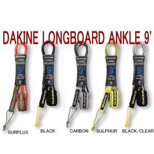 ダカイン リーシュコード DAKINE KAINUI LONGBOARD 9' ANKLE ロングリーシュコード 足首 basic-surf