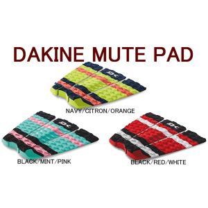 ダカイン デッキパッド  DAKINE MUTE PAD  デッキパット  サーフィン デッキパッド テールパッチ