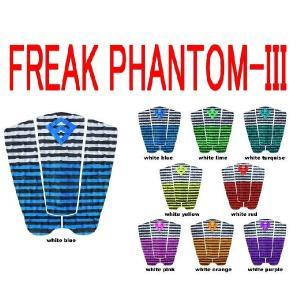 フリーク デッキパッド FREAK PHANTOM 3 サーフィン デッキパット テールパッチ