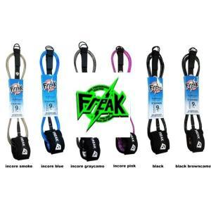 FREAK LEASH STANDARD 9' フリーク リーシュコード レギュラー サーフィン リーシュコード  basic-surf