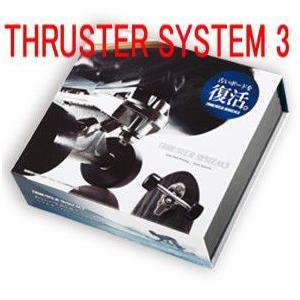 THRUSTER SYSTEM 3 スラスターシステム3 トラック単体 |basic-surf