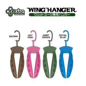 EXTRA WING HANGER II エクストラ ウイングハンガー2 折りたたみ式ウエットスーツ専用ハンガー