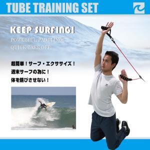 EXTRA TUBE TRAINING SET