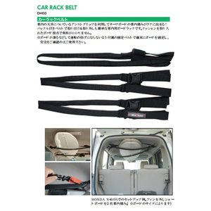 CAR RACK BELT