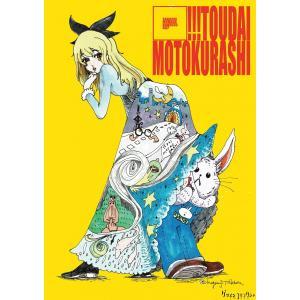 TOUDAIMOTOKURASHI【A1 額縁】|basica-store