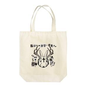 ムー:トートバッグ ジャッカロープ|basica-store