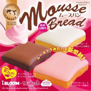 スクイーズ ブルーム ムースパン