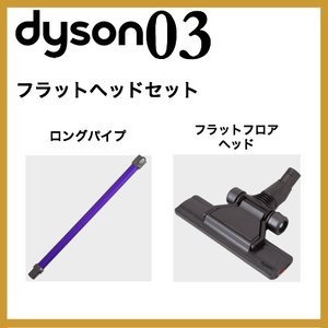 ダイソン フラットヘッドセット  (ロングパイプ/フラットヘッド) ハンディ 掃除機 コードレス dyson V6 mattress motorhead+ DC61 DC62