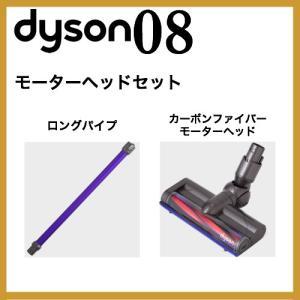 ダイソン v6 モーターヘッドセット(ロングパイプ カーボンファイバーモーターヘッド) dyson ...