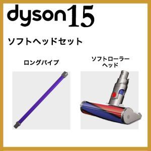 [送料無料] ダイソン v6 ソフトヘッドセット(ロングパイ...
