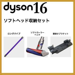 ダイソン v6 ソフトヘッド収納セット (パイプ ソフトローラークリーナーヘッド 壁掛けブラケット)...