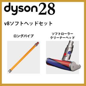 [送料無料] ダイソン v8 ソフトヘッドセット(ロングパイ...