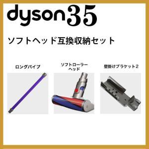 ダイソン v6 ソフトヘッド互換収納セット (ロングパイプ ソフトローラークリーナーヘッド 互換 壁...