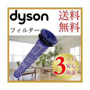 ダイソン純正 フィルター ハンディ 掃除機 dyson v6...