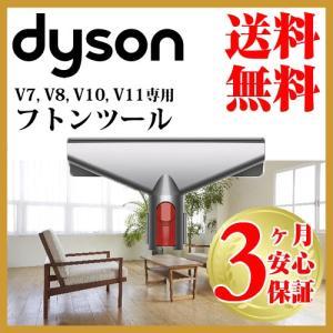 ダイソン 純正 v8 布団ツール dyson v7 v10 v11 | 新生活 掃除機 掃除 ツール...