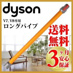 ダイソン純正 v8 ロングパイプ ハンディ 掃除機 dyso...