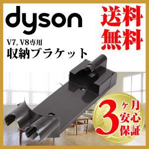 ダイソン 純正 v8 収納ブラケット dyson v7 | 新生活 掃除機 掃除 ツール ノズル ハ...