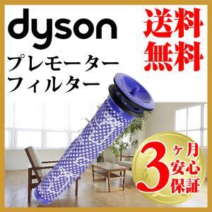 送料無料 ダイソン 互換 フィルター dyson v8 v7...