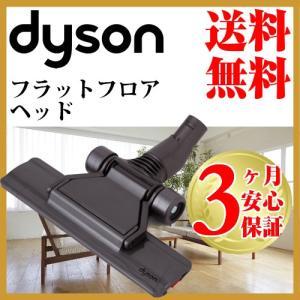 ダイソン純正 フラットヘッド ハンディ 掃除機 dyson ...