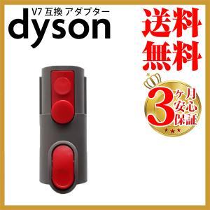 ダイソン 純正 v8 変換アダプター dyson v7 v10 v11 | 新生活 掃除機 掃除 ツ...