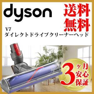 ダイソン 純正 v7 ダイレクトドライブモーターヘッド dyson | 新生活 掃除機 掃除 ツール...