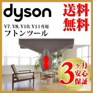 ダイソン 互換 v8 布団ツール dyson v7 v10 v11 | 新生活 掃除機 掃除 ツール...