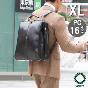 スーツに合う豊岡製ダレスバッグ縦XL