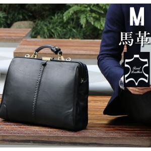 豊岡製本革ダレスバッグ横M