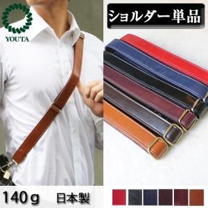 【ビジネスバッグの付属品】Y1018 youta/ヨータ 幅2.5cm 3cm レザーショルダーストラップ|basicstyle