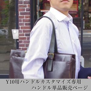 Y1023 Y10用 平手ハンドルカラーオーダー単品販売ページ|basicstyle