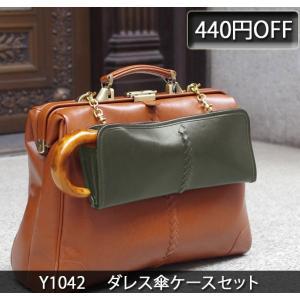Y1042 ダレス傘ケースセット <カスタマイズ> 【バッグは付属しません(別売り)】|basicstyle