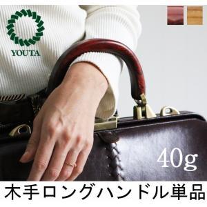 Y1063L 日本製 ダレス用木手ロングハンドル単品販売 |basicstyle