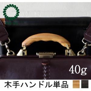 Y1063P 日本製 ダレス用木手ハンドル単品販売 |basicstyle